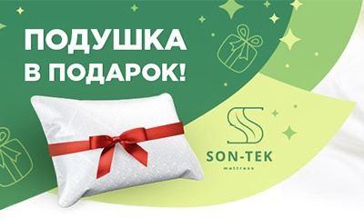 Подушка в подарок при покупке матраса в Северодвинске