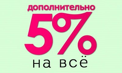 Скидка на покупку матраса в Северодвинске