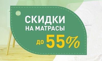 Матрасы Son-Tek со скидкой Северодвинск