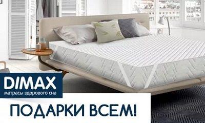 Подушка Dimax в подарок Северодвинск