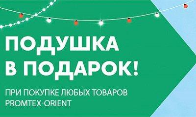 Подушка в подарок при заказе товаров Промтекс Ориент в Северодвинске