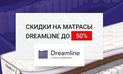 Матрасы Dreamline со скидкой в Северодвинске